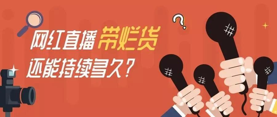 方雨:网红直播和团购都只是清货渠道,而不是卖货渠道!