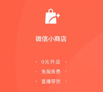 微信小商店的优点优势和缺点是什么?