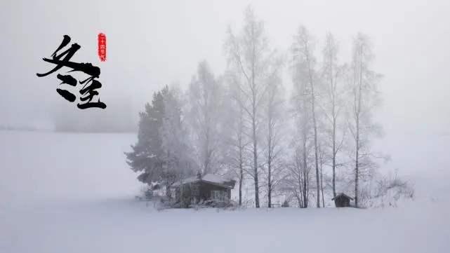 冬至节气文案,冬至朋友圈文案,冬至文案怎么写,冬至最新文案文章,冬至图片收集海报最新