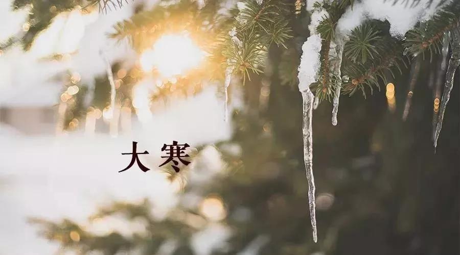大寒节气朋友圈文案、大寒节气祝福说说、大寒截图精美配图