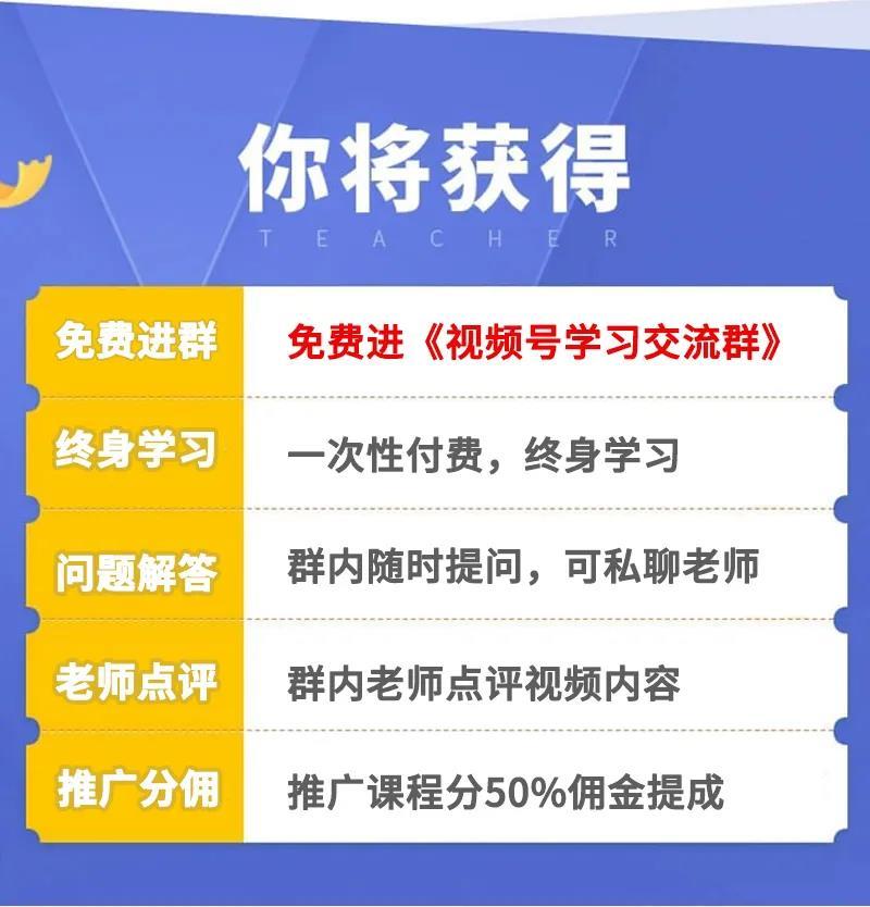 《玩赚视频号108招》,0基础学习视频号运营和变现_ _2021视频号最新课程,全网发售!