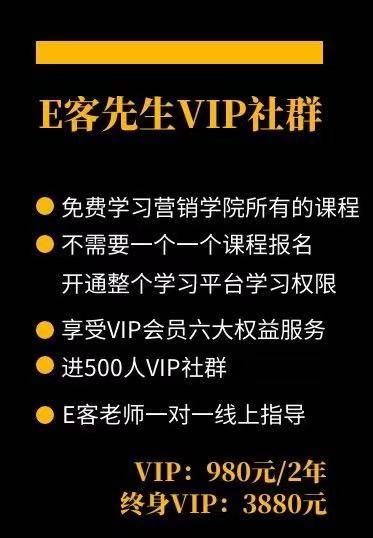 E客先生营销学院和E客先生VIP社群的区别是什么?