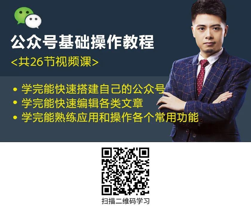 E客先生:公众号的3个超级营销功能,你知道几个?