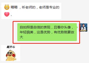 E客先生:长得不好看,如何发朋友圈能发自拍吗,如何在朋友圈正确露脸?