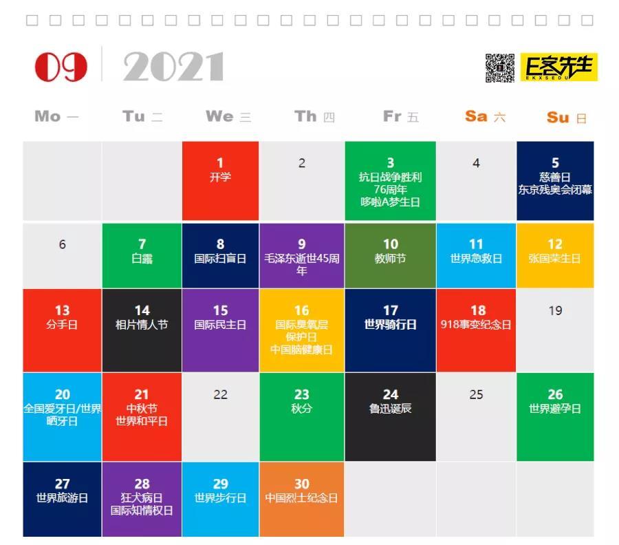 9月营销日历,9月借势营销宣传节点与建议(收藏)