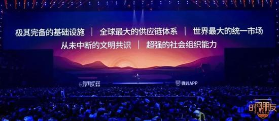 """罗振宇2019-2020""""时间的朋友""""跨年演讲精华版全文(文字版)"""