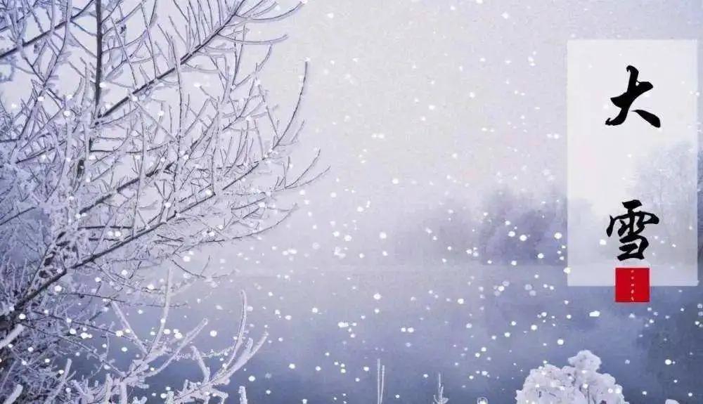 大雪节气朋友圈文案、大雪节气图片海报素材